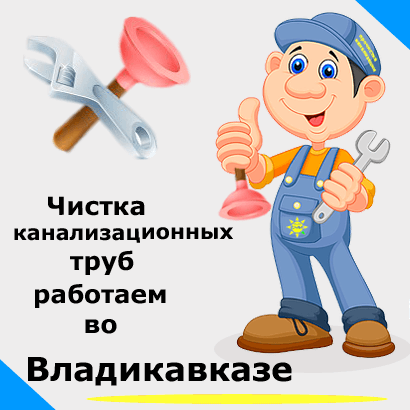 Чистка канализационных труб в Владикавказе