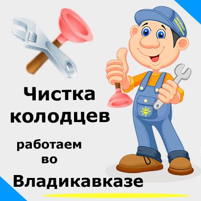 Чистка колодцев в Владикавказе