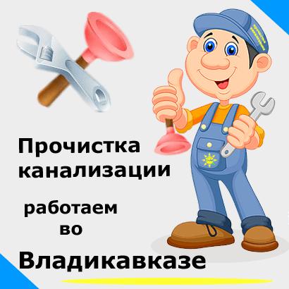 Очистка канализации в Владикавказе
