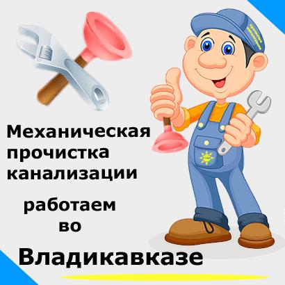 Механическая прочистка в Владикавказе