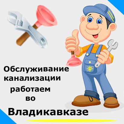 Обслуживание канализации в Владикавказе