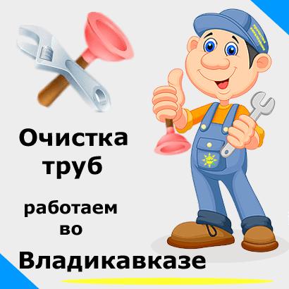Очистка труб в Владикавказе