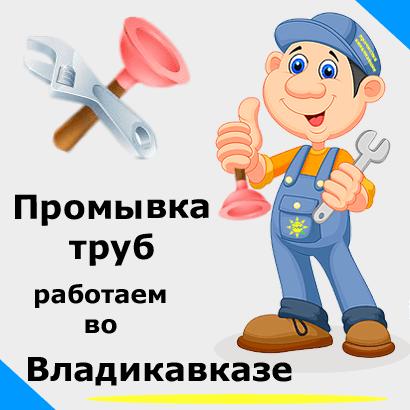 Промывка труб в Владикавказе