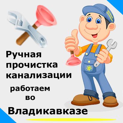 Ручная прочистка в Владикавказе