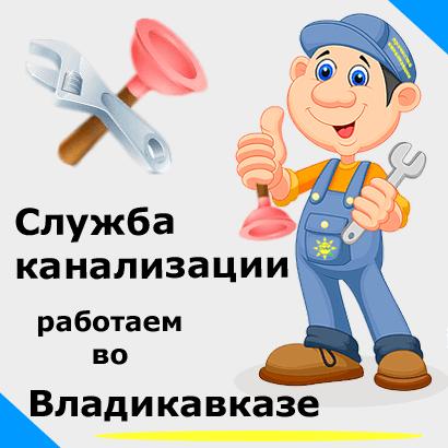 Служба канализации в Владикавказе