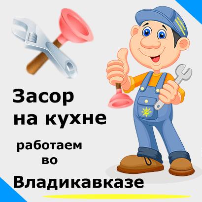 Засор на кухне в Владикавказе